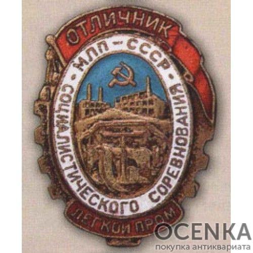 МЛП. «Отличник соцсоревнования легкой промышленности». 1946 – 49 гг.