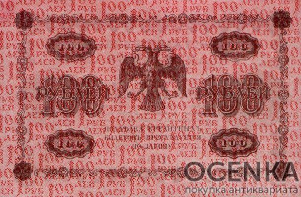 Банкнота РСФСР 100 рублей 1918-1919 года - 1