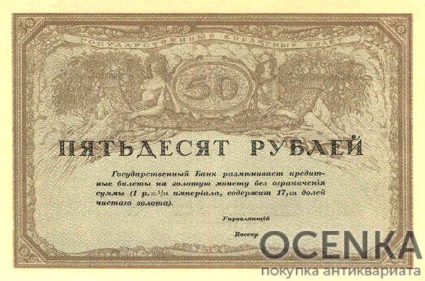 Банкнота 50 рублей 1917 года