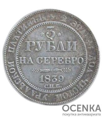 Платиновая монета 3 рубля 1839 года