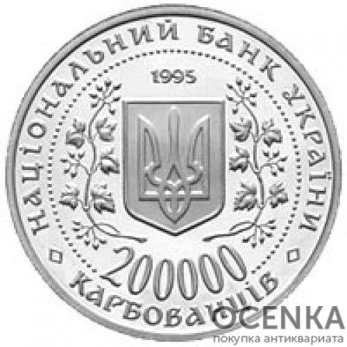 200000 карбованцев 1995 Победа в ВОВ 1941-1945 годов - 1