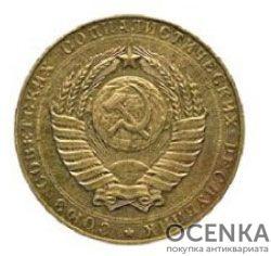 3 рубля 1958 года - 1