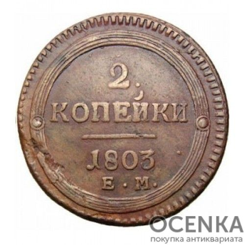 Медная монета 2 копейки Александра 1