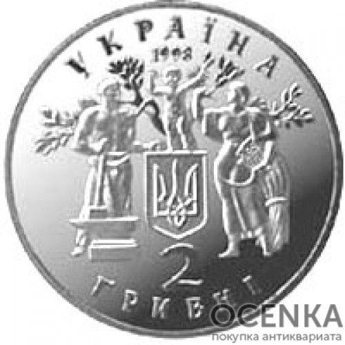 2 гривны 1998 год 80 лет провозглашения независимости УHР - 1
