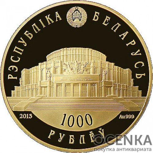 Золотая монета 1000 рублей Белоруссии - 6