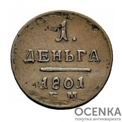 Медная монета Деньга Павла 1 - 4