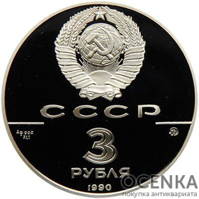 Серебряная монета 3 рубля 1990 года. Флот Петра Великого - 1