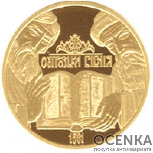 100 гривен 2007 год Острожская Библия