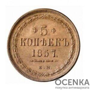Медная монета 5 копеек Александра 2