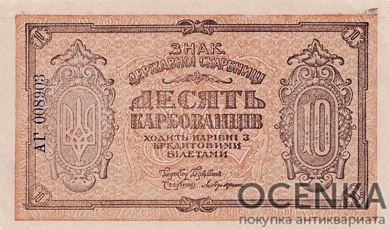 Банкнота 10 карбованцев 1919 года - 1