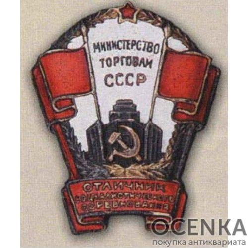 Министерство торговли СССР. «Отличник соцсоревнования». С 1946 г.