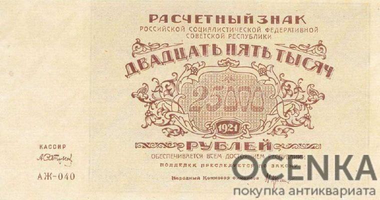 Банкнота РСФСР 25000 рублей 1921 года