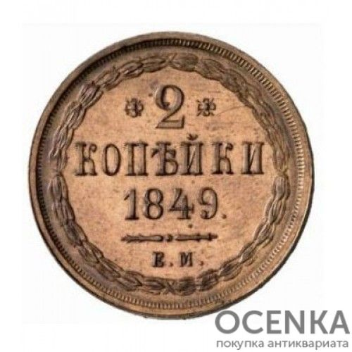 Медная монета 2 копейки Николая 1 - 8