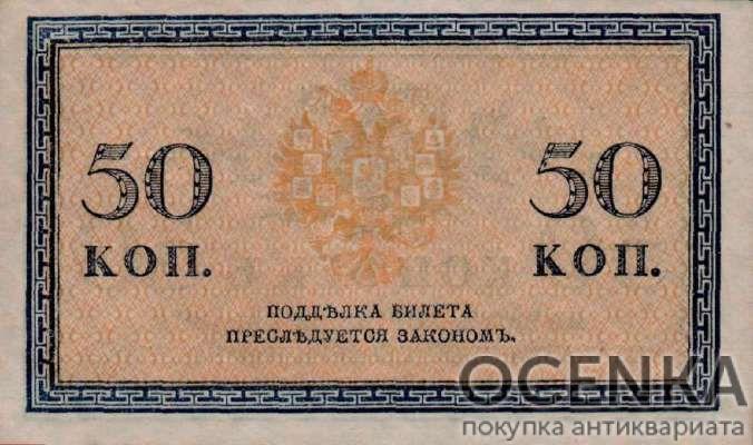 Банкнота (Билет) 50 копеек 1915-1917 года - 1