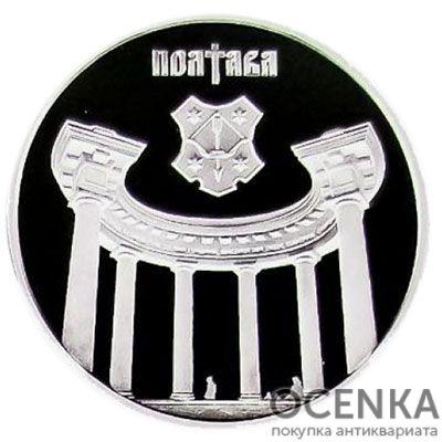 Медаль НБУ Полтава 2015 год - 1