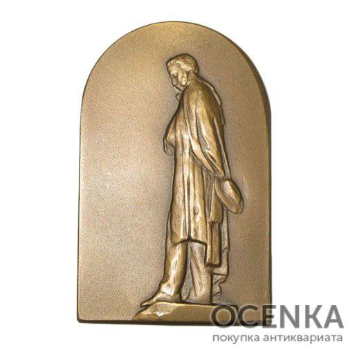 Памятная настольная медаль 125 лет со дня рождения А.М.Опекушина - 1