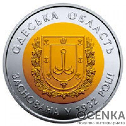 5 гривен 2017 год 85 лет Одесской области