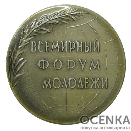 Памятная настольная медаль Всемирный форум молодежи - 1