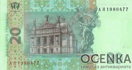 Банкнота 20 гривен 2003-2013 года - 1