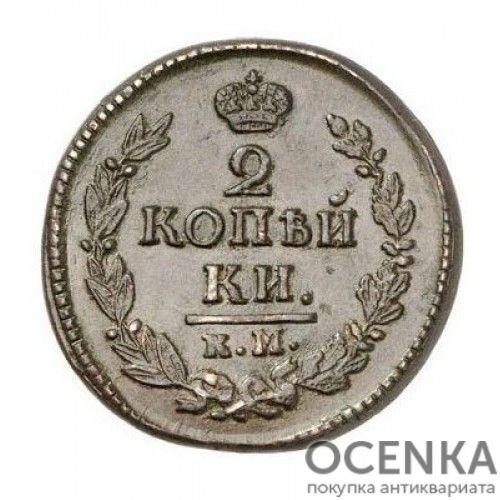 Медная монета 2 копейки Александра 1 - 8