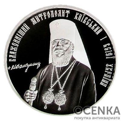 Медаль НБУ 75 лет Метрополит Киевский и всей Украины 2010 год