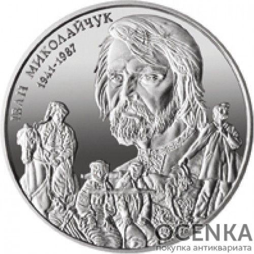 2 гривны 2016 год Иван Миколайчук