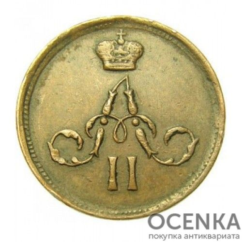 Медная монета Денежка Александра 2 - 5