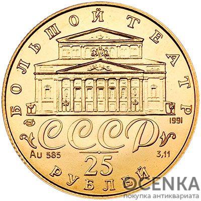 Золотая монета 25 рублей 1991 года. Русский балет. 585 проба