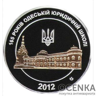 Медаль НБУ 165 лет Одесской юридической школе 2012 год