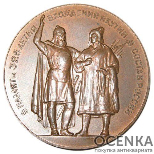 Памятная настольная медаль 325-летие вхождение Якутии в состав России