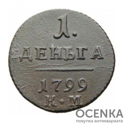 Медная монета Деньга Павла 1 - 2