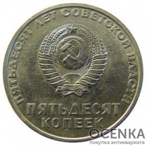 50 копеек 1917-1967 годов - 1