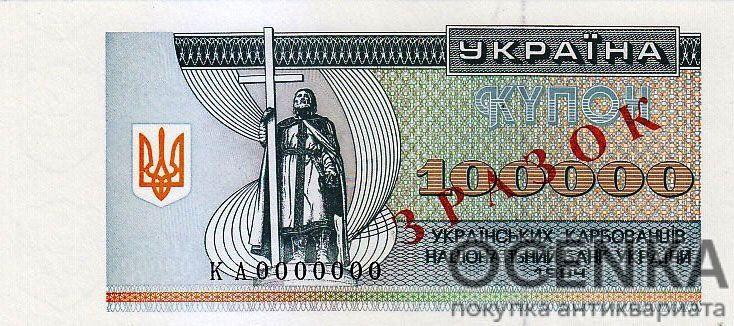 Банкнота 100000 карбованцев (купон) 1994 года ЗРАЗОК (образец)