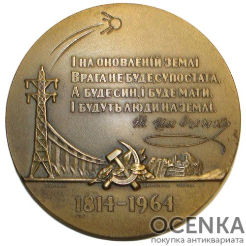 Памятная настольная медаль 150 лет со дня рождения Т.Г.Шевченко - 1