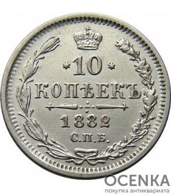 10 копеек 1882 года Александр 3