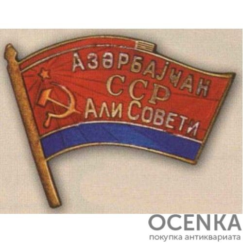 Нагрудный знак «Депутат ВС Аз.АССР». 1959 г. 5-й созыв