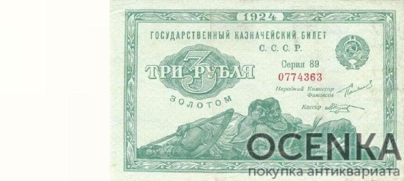 Банкнота 3 рубля золотом 1924 года