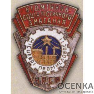 «Отличник местной промышленности УССР». 50-е гг.