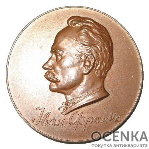 Памятная настольная медаль 100 лет со дня рождения И.Я.Франко