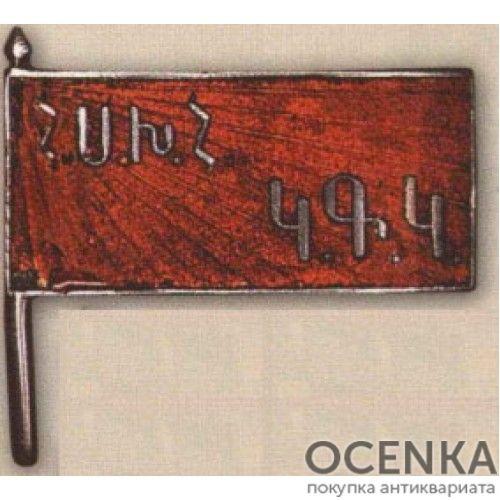 Нагрудный знак «Член ЦИК Армянской ССР». 20-е — 30-е гг. Тип 2