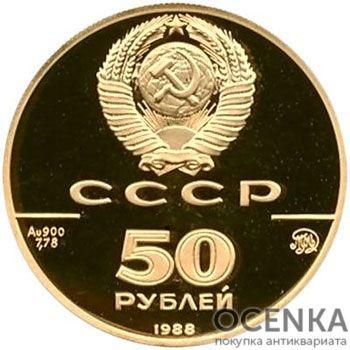 Золотая монета 50 рублей 1988 года. Софийский собор в Новгороде - 1