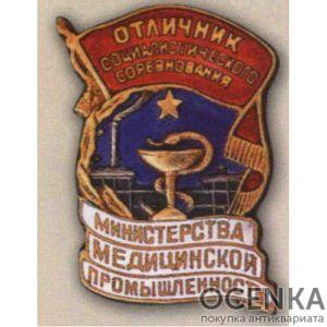 Министерство медицинской пром-сти. «Отличник соцсоревнования». 1946 - 48 гг.