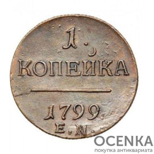 Медная монета 1 копейка Павла 1 - 1