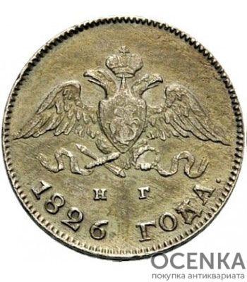 10 копеек 1826 года Николай 1 - 1