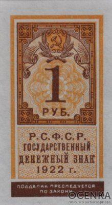 Банкнота (Марка) РСФСР 1 рубль 1922 года