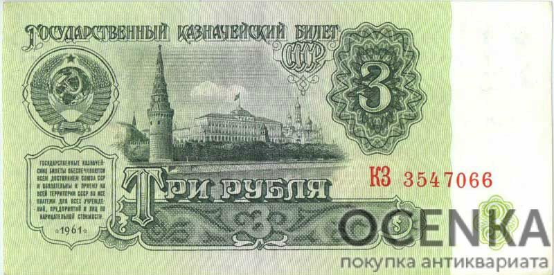 Банкнота 3 рубля 1961 года