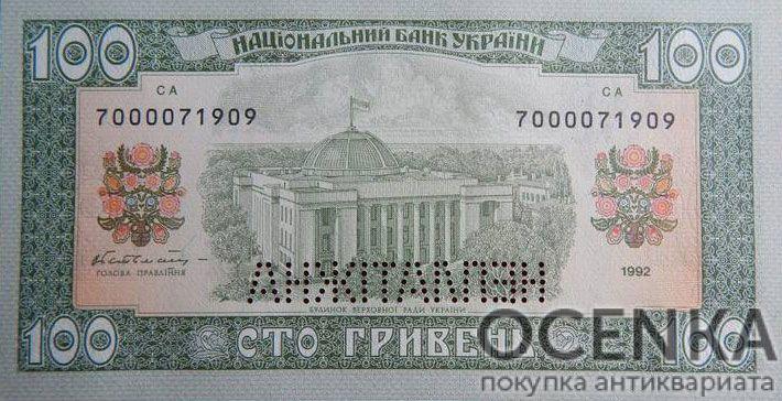 Банкнота 100 гривен 1992 года НЕПЛАТІЖНА (образец) - 1