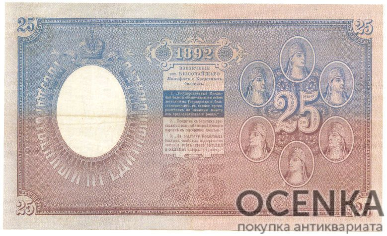 Банкнота (Билет) 25 рублей 1892 год - 1