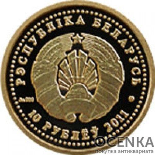 Золотая монета 10 рублей Белоруссии - 5