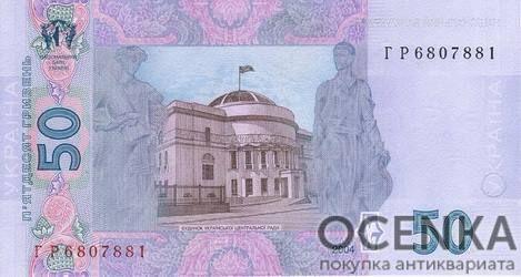 Банкнота 50 гривен 2004-2014 года - 1